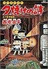 夕焼けの詩—三丁目の夕日 (31) (ビッグコミックス)