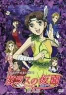 ガラスの仮面 第九幕 [DVD]
