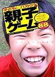 子どもにバカウケの親子ゲーム88 (ぶんか社文庫)