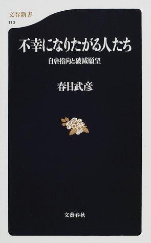 不幸になりたがる人たち―自虐指向と破滅願望 (文春新書)