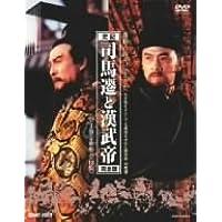 司馬遷と漢武帝 完全版 DVD BOX