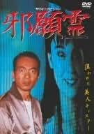 邪願霊 [DVD]