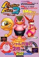 モンスターファーム2IMa公式スーパーバトルガイド (Vジャンプブックス―ゲームシリーズ)