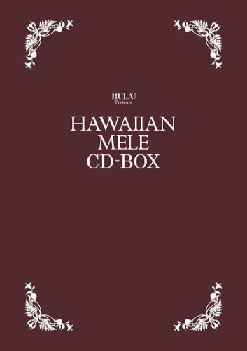 [画像:HULA Le'a Presents HAWAIIAN MELE CD-BOX]
