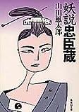妖説忠臣蔵 (集英社文庫)