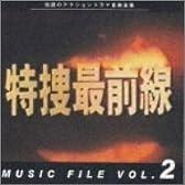 「特捜最前線」MUSIC FILE 2