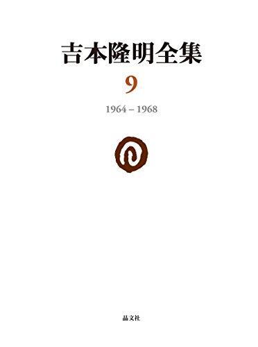 吉本隆明全集〈9〉 1964-1968の詳細を見る