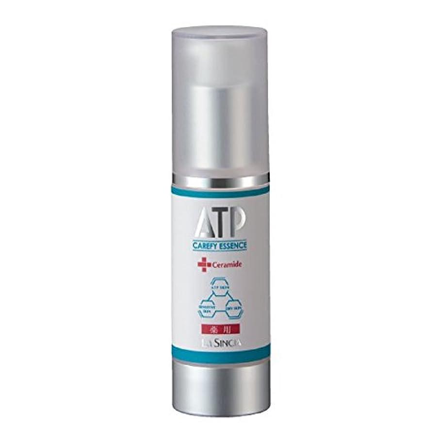 溶ける反対有効ATPケアフィエッセンス