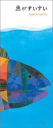 魚がすいすい