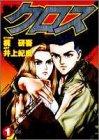 クロス 1 Hero (ヤングジャンプコミックス)