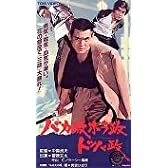 バカ政・ホラ政・トッパ政 [VHS]