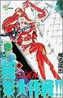 GS(ゴーストスイーパー)美神極楽大作戦!! (22) (少年サンデーコミックス)