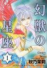幻獣の星座 1 (ホラーコミックススペシャル)