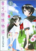 貧乏姉妹物語 1 (サンデーGXコミックス)