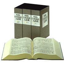 精選版 日本国語大辞典 (第3巻)