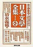 普及版 日本文学全集〈第2集〉 (集英社文庫)