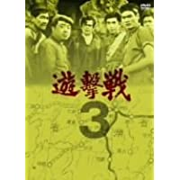 遊撃戦 第3巻