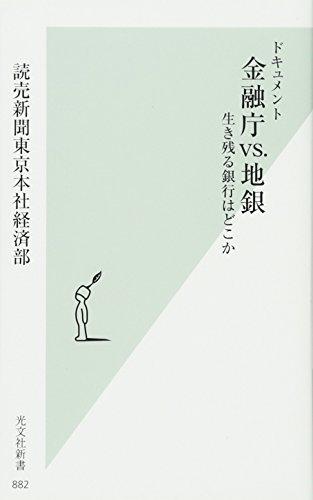 ドキュメント 金融庁vs.地銀 生き残る銀行はどこか (光文社新書)の詳細を見る