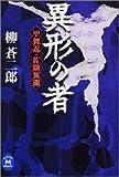 異形の者―甲賀忍・佐助異聞 (学研M文庫)