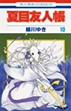 夏目友人帳 10 (花とゆめCOMICS)