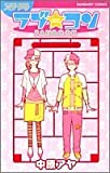 別冊 ラブ・コン FANBOOK (マーガレットコミックス)