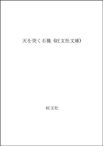 天を突く石像 (旺文社文庫)