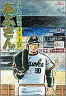 あぶさん (12) (ビッグコミックス)