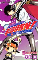 家庭教師(かてきょー)ヒットマンREBORN! (5) (ジャンプ・コミックス)の詳細を見る
