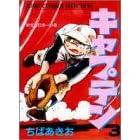 キャプテン (3) (ジャンプコミックスセレクション)