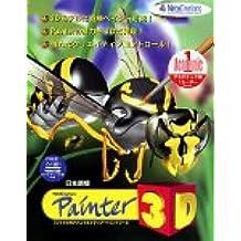 MetaCreations Painter 3D 日本語版 アカデミック版1ユーザ