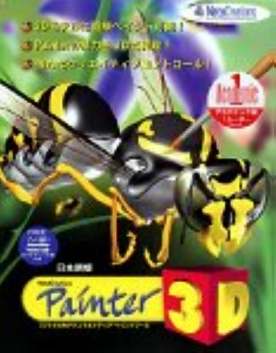 封建アジア人活性化MetaCreations Painter 3D 日本語版 アカデミック版1ユーザ