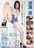 美しい痴女の接吻とセックス2 渡瀬晶 [DVD]