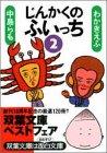 じんかくのふいっち〈2〉 (双葉文庫)