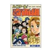 ハイスクール!奇面組 (1) (ジャンプコミックスセレクション)