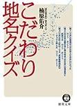 こだわり地名クイズ (徳間文庫)