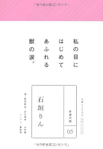 永遠の詩(5) 石垣りんの詳細を見る