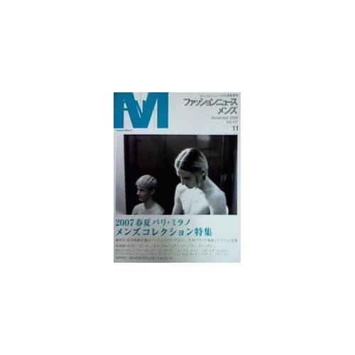 Fashion News MEN'S 2006年11月号 vol 117  メンズコレクション特集