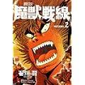真説魔獣戦線 2 (チャンピオンREDコミックス)