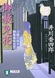 御赦免花―刀剣目利き 神楽坂咲花堂 (祥伝社文庫)