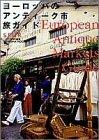ヨーロッパのアンティーク市旅ガイド (集英社ムック) 画像