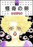 怪奇の卵 (白泉社レディースコミックス)