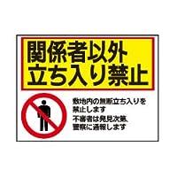 注意・禁止看板 関係者以外立ち入り禁止 (45cm✕60cm)