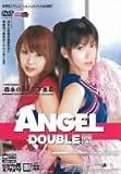 ANGEL DOUBLE 森永のあ・宮下杏菜 [DVD]