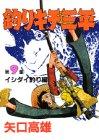 釣りキチ三平(9) イシダイ釣り編 (KC スペシャル)