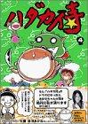 ハダカ侍 4 (講談社コミックスデラックス コミックボンボン)