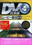 DV倶楽部 ムービー素材集 11 ITバックグラウンド