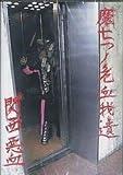 魔七つノ危血我遺 [DVD]