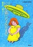 いつか猫になる日まで―SFコメディ (集英社文庫―コバルトシリーズ 75A)