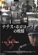 ナチス・ホロコーストの戦慄 [DVD]の詳細を見る
