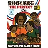 菅井君と家族石 The Perfect [DVD]